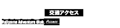 交通アクセス東京/南関東
